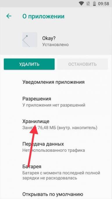 Пункт Хранилище на Андроиде
