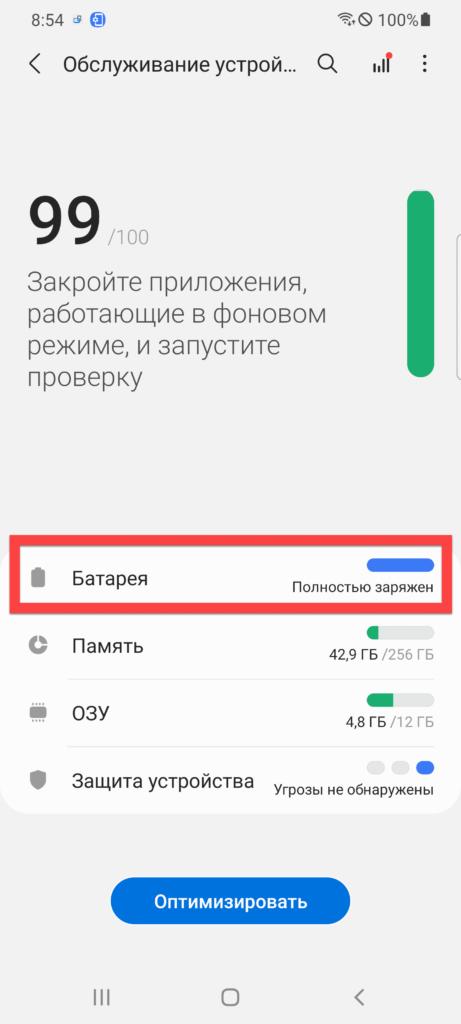Самсунг Андроид раздел Батарея