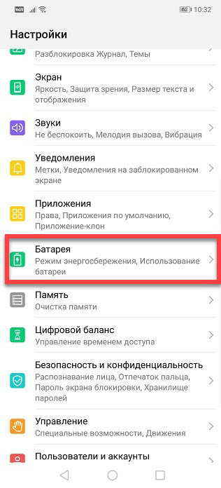 Хонор Андроид - пункт Батарея