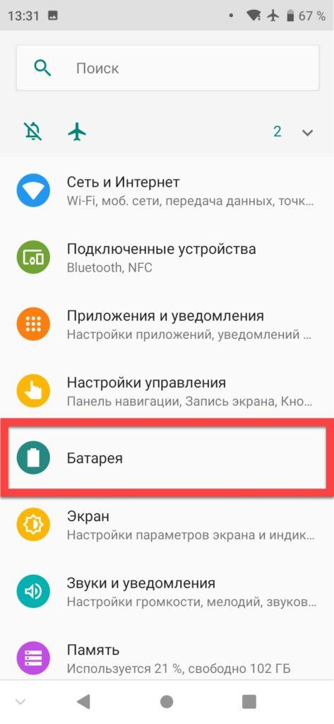 Настройки телефона - пункт Батарея