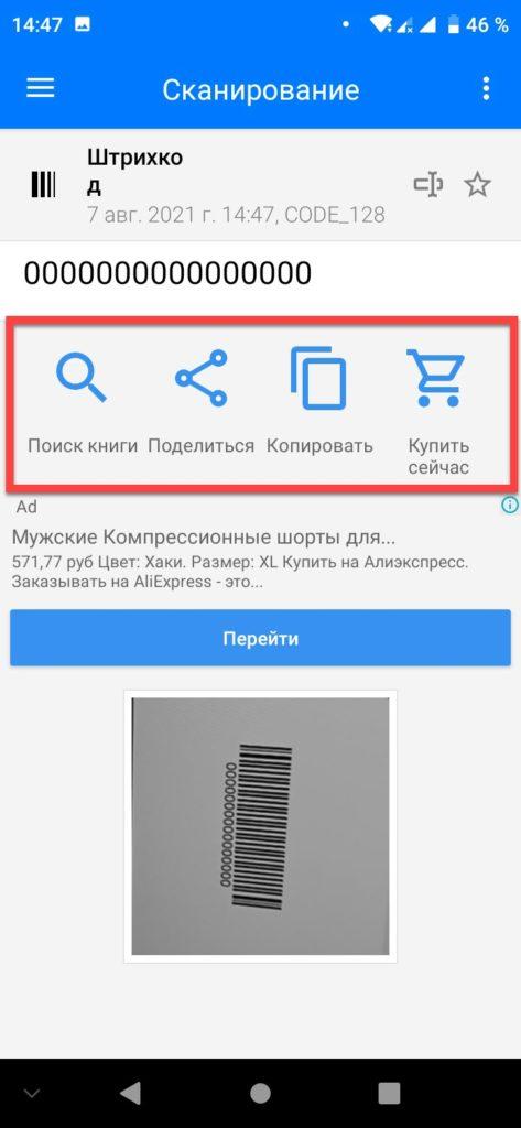Сканер QR и штрих-кодов Андроид сканируем штрих-код