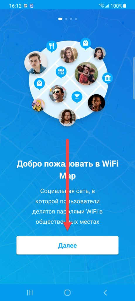 Wi-Fi Map приложение нажимаем Далее