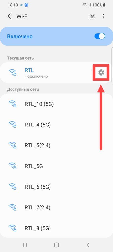Samsung Android настройки беспроводной сети