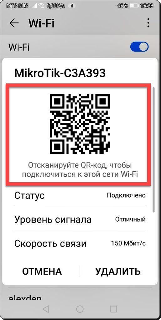 Huawei Android сохраненная точка Вай Фай поделиться
