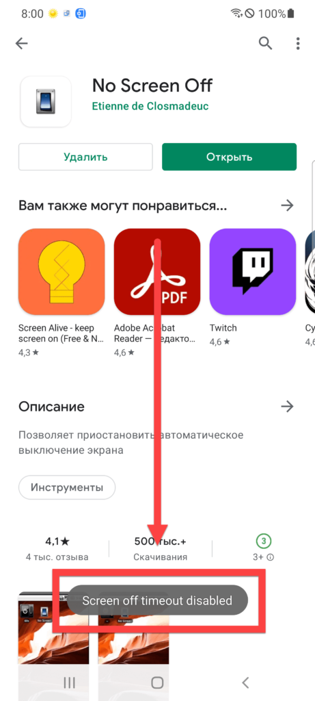 No Screen Off - настройка