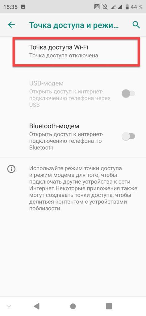 Точка доступа Wi-Fi Android