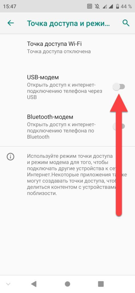 USB модем на Андроиде