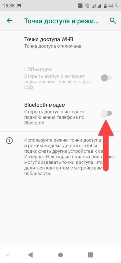 Как раздать интернет по Блютуз на Андроиде