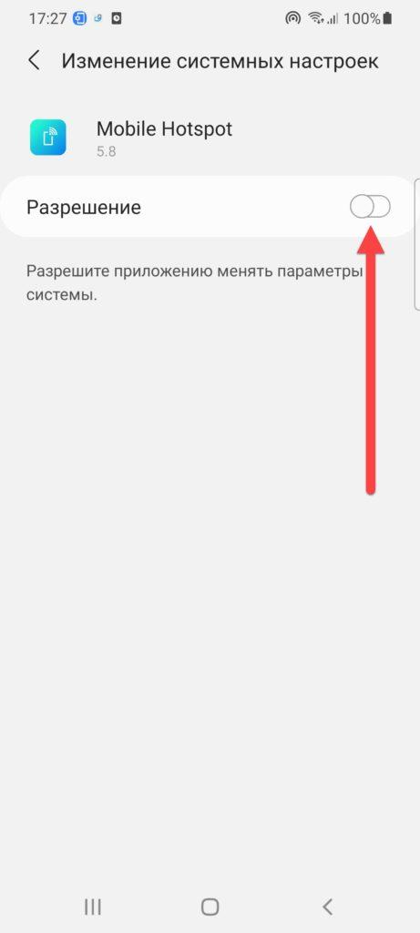Приложение Mobile Hotspot предоставить права