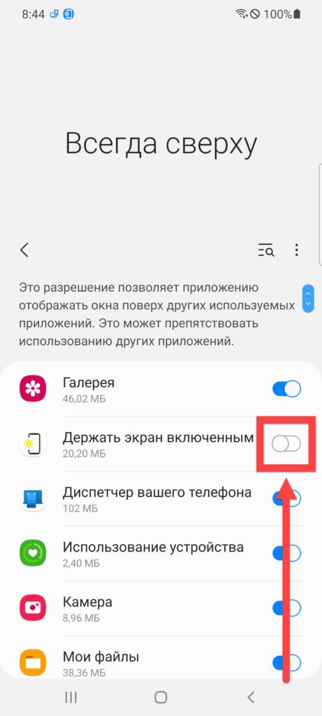 Приложение «Экран включен» Андроид отображение поверх других приложений