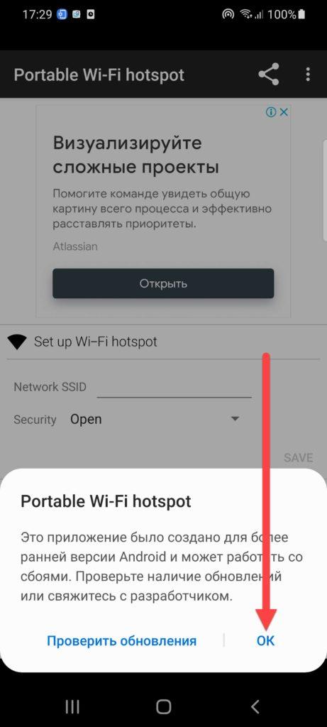 Приложение Portable Wi-Fi hotspot Андроид уведомление