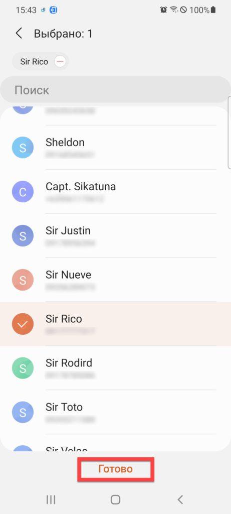 Выбрать абонента для быстрого набора Андроид