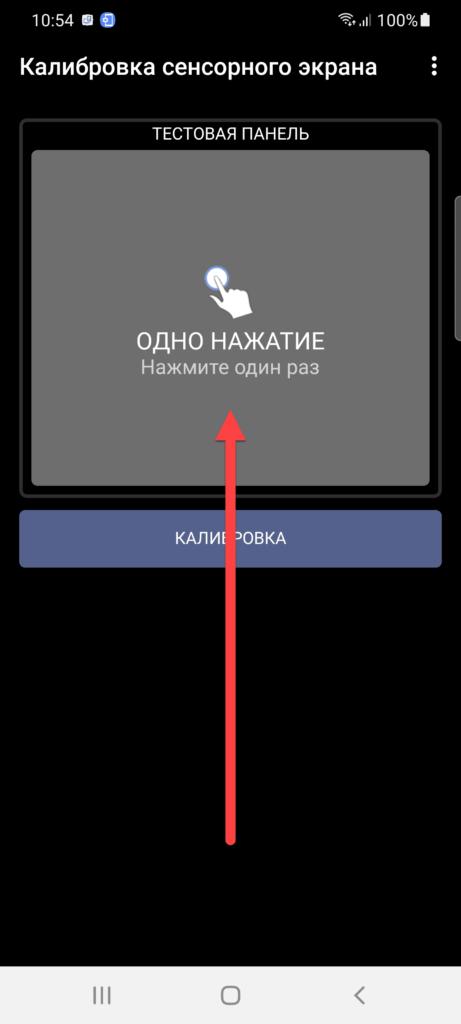 Touchscreen Calibration Андроид Одиночный тап по серому блоку