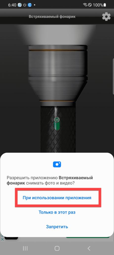 Приложение «Встряхиваемый фонарик» на Андроид предоставление прав