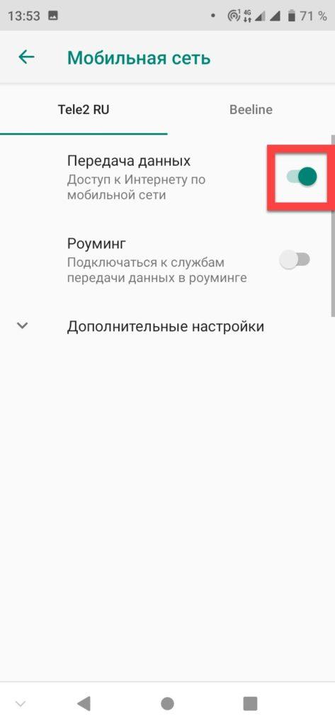 Настройка SIM-карт Андроид