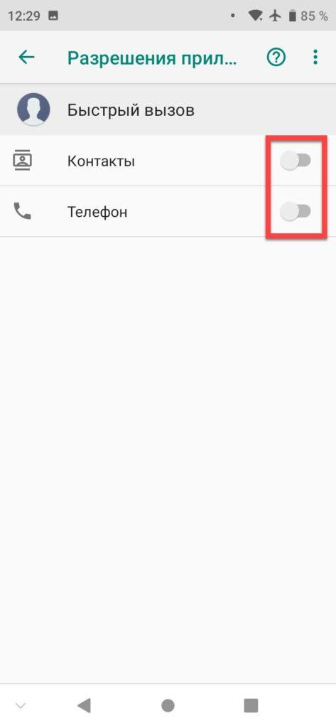 Разрешения в Андроиде предоставить