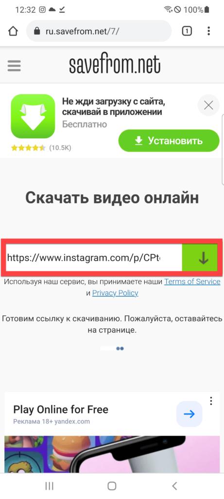 Сервис SaveFrom вставляем ссылку на ролик Инстаграм