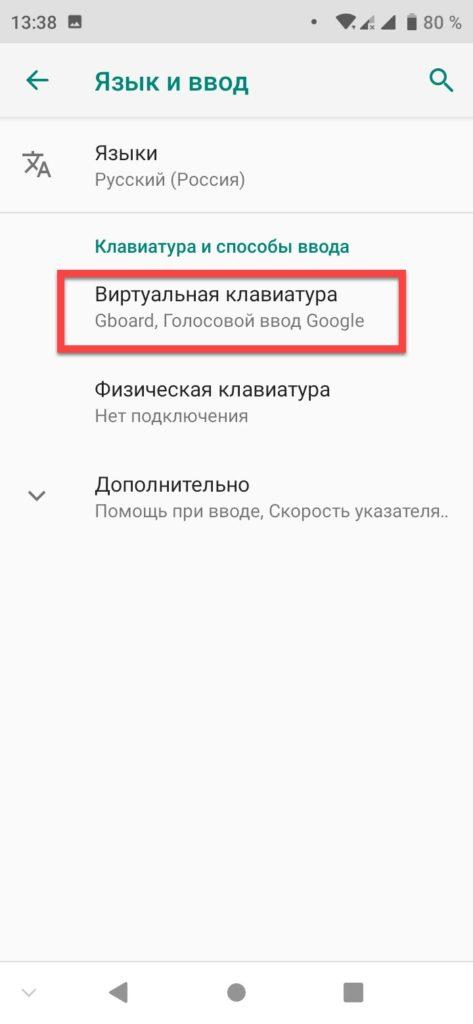 Виртуальная клавиатура Андроид