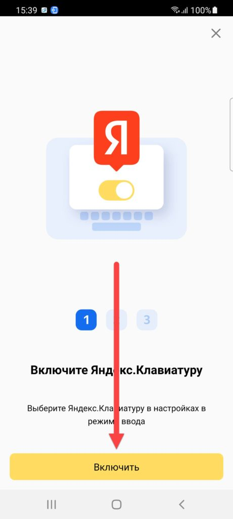 Яндекс.Клавиатура Андроид заменить