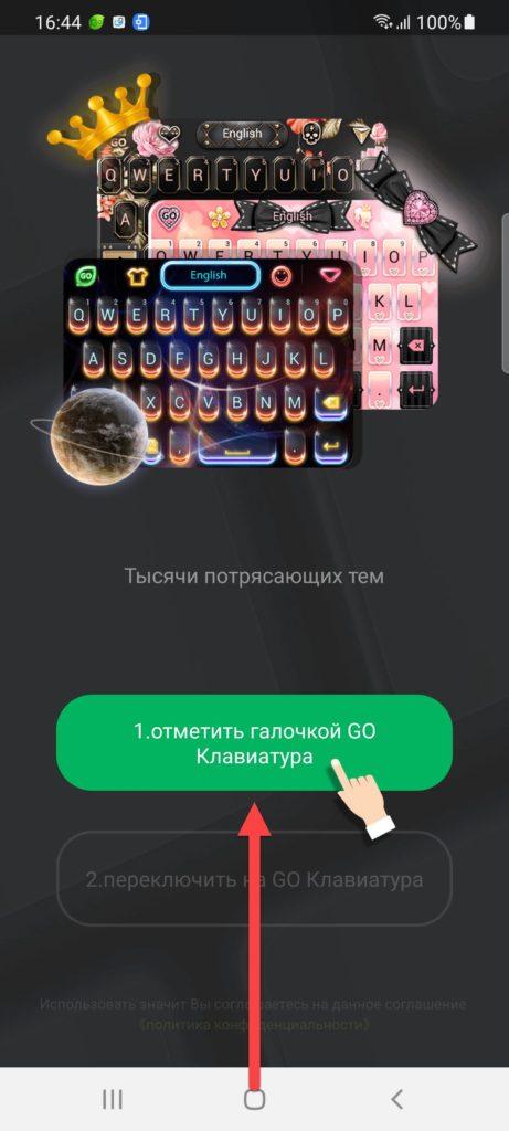 GO Keyboard Android установить на телефоне