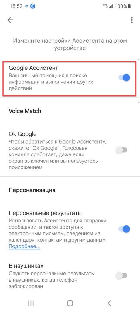 Отключить Google Ассистента Андроид