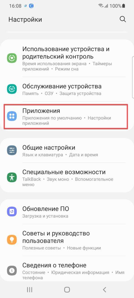 Раздел Приложения Андроид