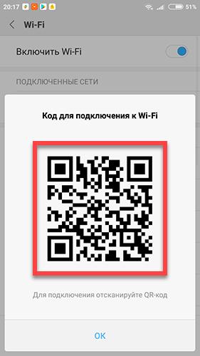 Xiaomi Андроид настройки Wi Fi сети