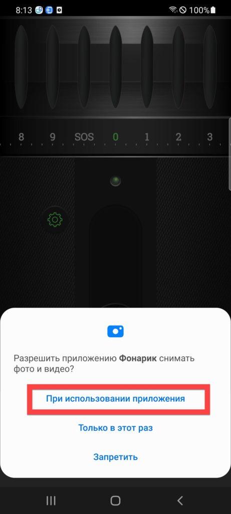 «Яркий цветной фонарик» приложение Андроид предоставление прав