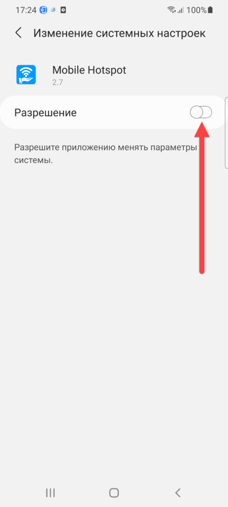 Приложение Мобильная точка доступа – 2021 предоставить разрешения