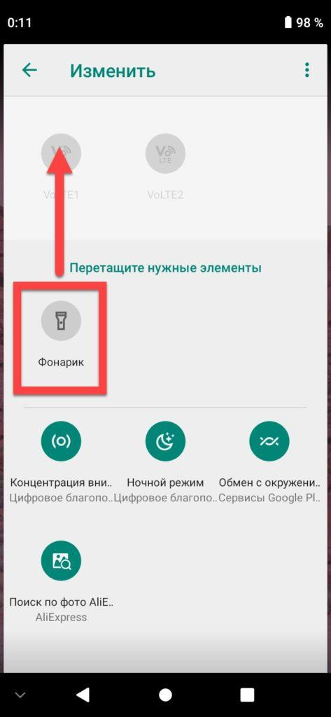Включаем фонарик Андроид в списке значков
