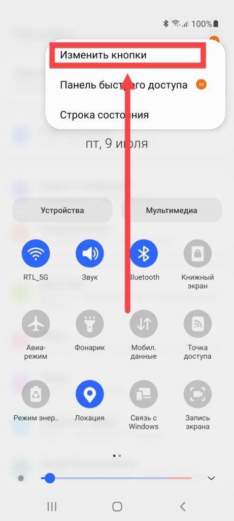 Телефон Самсунг - Изменить иконки