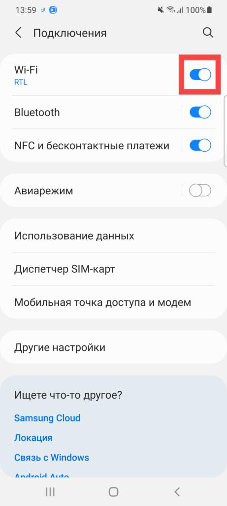 Тумблер Wi-Fi на Андроиде