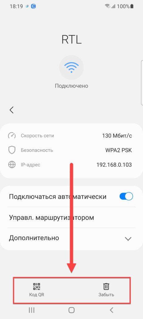 Samsung Android настройки код QR