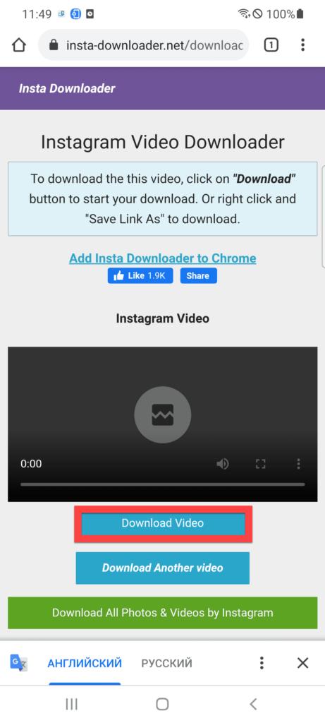 Инстаграм Андроид нажимаем Download video