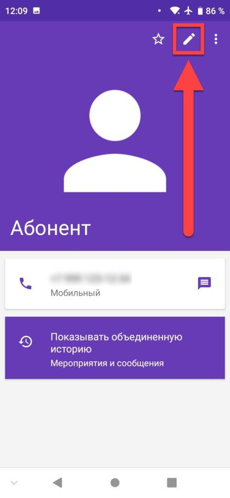 Имя контакта на Андроиде