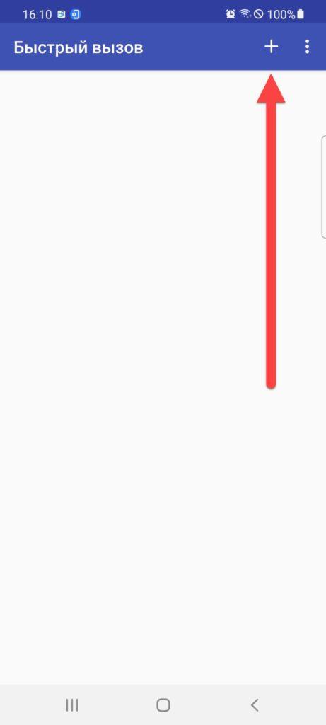 Быстрый вызов Андроид добавить контакт