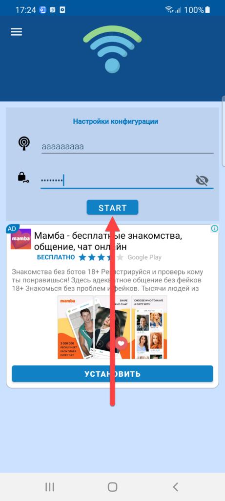 Приложение Мобильная точка доступа – 2021 начать использование