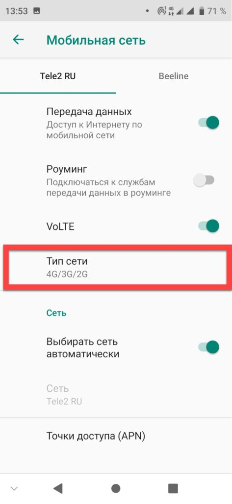 Тип сети на Андроиде