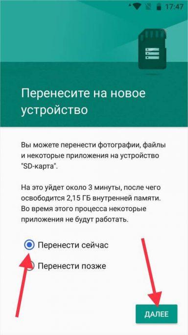 Перенести данные на СД карту Андроид