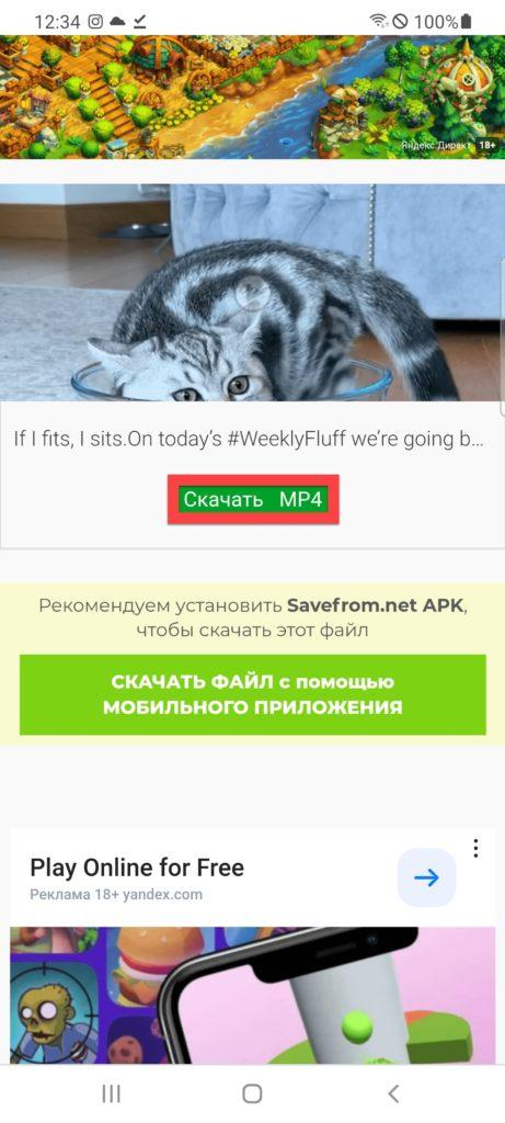 Сервис SaveFrom - скачать MP4