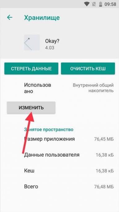 Вкладка Изменить в хранилище Андроида