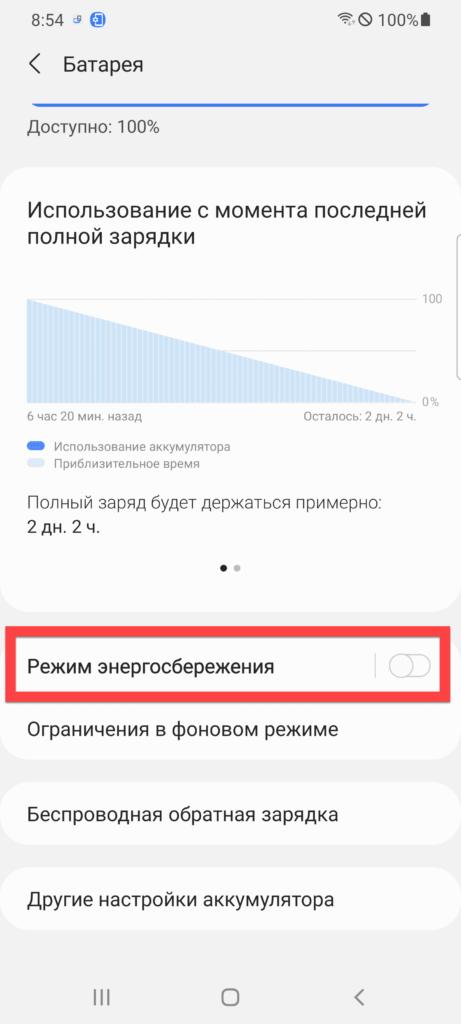 Самсунг Андроид - режим экономии батареи
