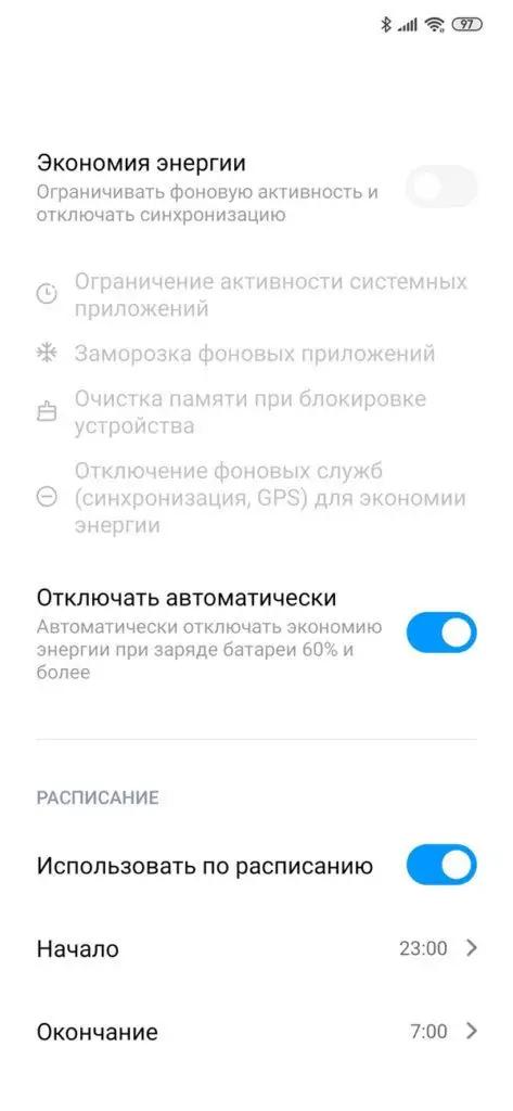 Xiaomi Android - Экономия энергии