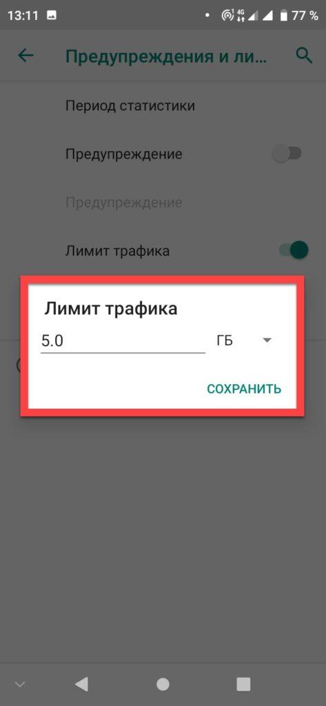 Настройка ограничений интернета Андроид