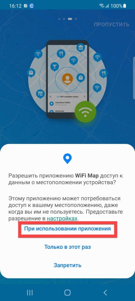 Wi-Fi Map приложение - включить GPS