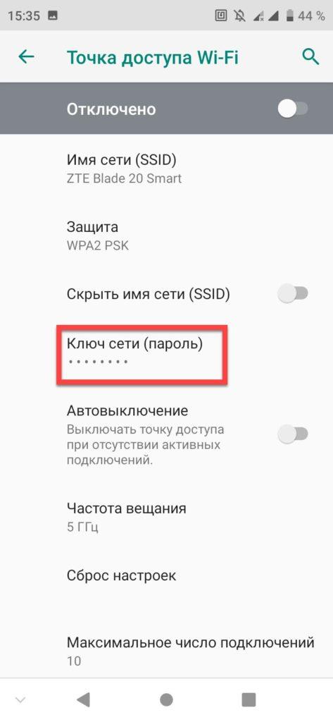 Ключ сети Вай Фай на Андроиде