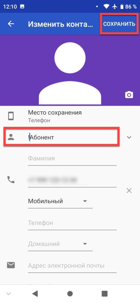 Как добавить быстрый набор на Андроиде