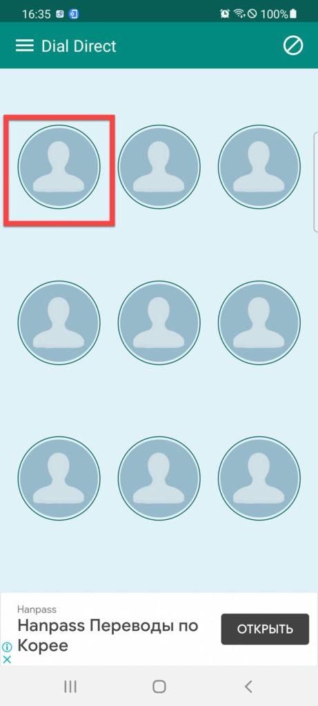 Dial Direct (Free) Андроид кликаем по свободной ячейке