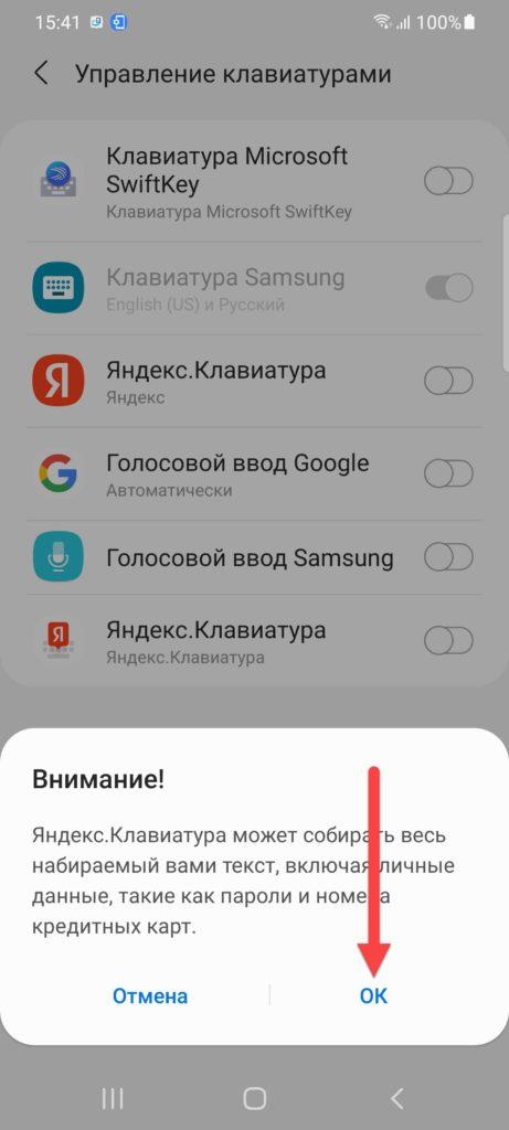 Яндекс.Клавиатура Андроид включить