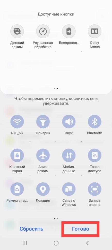 Телефон Самсунг - перетаскиваем иконку фонарика